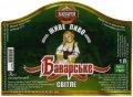 """Малорязанцеве """"Баварія"""" приватна пивоварня Баварське UA-13-MLR-05-BAW-P-99-08-010"""