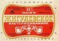 """Миколаївський пивзавод """"Янтар"""" Жигулівське U2-15-MKL-11-ZYG-K-78-06-010"""