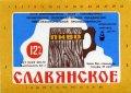 """Чернігів Чернігівський пивзавод """"Десна"""" U2-25-CHG-11-SLA-K-79-02-018"""