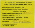 """""""Ізюмська пивоварна компанія""""ЗАТ Крем'янецьке UA-21-YZM-09-KMA-Z-95-16-002"""