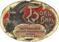 Нове Поріччя Поръчанскій паровой пивоваренный заводъ Графини Игнатьевой Бокъ-Биръ RE-23-NVP-03-BOK-K-хх-02-002