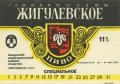 """Запоріжжя пиво-безалкогольний комбінат """"Славутич""""  Жигулівське спеціальне   UA-08-ZPR-17-ZYS-K-87-04-004"""
