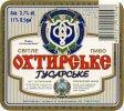 """Охтирський пивоварний завод""ВАТ Гусарське UA-19-OHT-08-GKE-K-99-02-008"