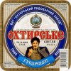 """Охтирський пивоварний завод""ВАТ Гусарське UA-19-OHT-08-GKE-K-99-03-004"