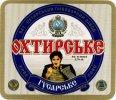 """Охтирський пивоварний завод""ВАТ Гусарське UA-19-OHT-08-GKE-K-99-04-002"