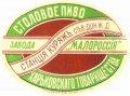 """Куряжанка Пивоваренный заводъ """"Малороссія"""" Столовое RE-21-KRZ-03-STO-K-хх-02-002"""