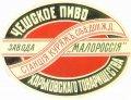 """Куряжанка Пивоваренный заводъ """"Малороссія"""" Чешское RE-21-KRZ-03-CHE-K-хх-02-002"""