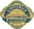 Радомишль Пивоваренный заводъ Альбрехта и А.Т. RE-06-RDM-02-SOV-K-xx-02-002