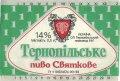 Тернопільський пивзавод №1 ОП Тернопільське Святкове UA-20-TRN-08-SVA-K-93-08-004