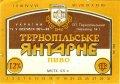 Тернопільський пивзавод №1 ОП Тернопільське янтарне UA-20-TRN-08-TEI-K-93-04-004