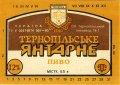 Тернопільський пивзавод №1 ОП Тернопільське янтарне UA-20-TRN-08-TEI-K-93-04-002